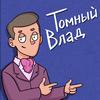 Томный Влад