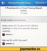 Patong Paradee Reso...Рассказать 7 Prachanukhro Road Patong Beach Kathu Phuket О чем говорят посетители... today some 25 Russians from Siberia checked in, first time abroad. Behave carefully SIMON K. Hac He 25, a 20. He CLjbi!!! ^ andreyc. _______________________________________________