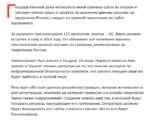 Государственная дума четвертого июля приняла сразу во втором и третьем чтении закон о запрете на хранение данных россиян за пределами России, следует из прямой трансляции на сайте парламента. За документ проголосовали 325 депутатов, против - 65. Закон должен вступить в силу в 2016 году. Он обязыва