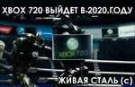 ХВОХ 720 ВЫЙДЕТ В.2020.Г.ОДУ ЖИВАЯ СТАЛЬ (с)