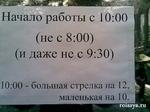 10:00 - большая стрелка на 12, маленькая на 10