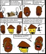 Да! Эта адская игра переполнена скрытым расизмом! Дети джунглей не видят простой истины Но мудрый Цянь откроет вам её. На самом деле, здесь всё не так просто. Афроамериканцы воюют с американцами! Которые ходят первыми! Мерзкие расисты! В шахматах нет войны между белыми и чёрными!