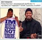 """vk.com/toptwit Достоверкин Рэпер Касперт, продававший футболки """"я муслим,а не террорист"""" погиб, сражаясь за ИГИЛ"""
