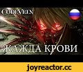 Code Vein - Жажда крови (Announcement trailer),Gaming,bandai namco Entertainment,bandai namco,namco bandai,namco,videogames,gaming,games,Videogame,trailer,video,teaser,code vein,BARE YOUR FANGS WITH CODE VEIN,  A THRILLING 3RD-PERSON ACTION-RPG FROM BANDAI NAMCO  CODE VEIN is announced for release o
