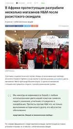 2 часа назад О итуегэауу <§> 723 (Р 13( Блоги] В Африке протестующие разграбили несколько магазинов Н&М после расистского скандала И унесли с собой несколько вещей. ж Поделиться I f Поделиться I * Твитнуть I G I 8 □ ☆ В избранное @MTshwaku Участники социалистической партии «Борцы за экономи