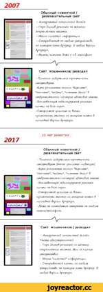 2007 Обычный новостной / развлекательный сайт - Аккуратный лаконичный дизайн - Пара блоков рекламы на жестко закрепленных местах - Много полезной информации - Открывается на любом устройстве, на которм есть браузер. В любой версии браузера. - Можно читать даже с ч.б. телефона ---------Л/----
