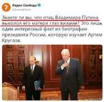 О Радио Свобода & @5уоЬос1аЯас1ю Знаете ли вы, что отец Владимира Путина выколол его матери глаз вилами? Это лишь один интересный факт из биографии президента России, которую изучает Артем Круглов.
