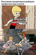 Россиянам посоветовали выбирать профессию еще в школе