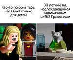 Кто-то говорит тебе, что LEGO только для детей 30 летний ты, наслаждающийся своим новым LEGO Грузовиком