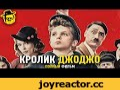 Кролик Джоджо / Jojo rabbit [McElroy, Корш] Полный фильм,Entertainment,русская,озвучка,кролик джоджо,гитлер,фильм,война,дети,евреи,нацисты,дружба,любовь,КРОЛИК ДЖОДЖО [McElroy+Корш] 720p  Целых 3 очень долгих месяца подошли к концу и вот вы наконец-то можете увидеть ради чего же это всё было. Каждый