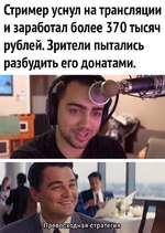 Стример уснул на трансляции и заработал более 370 тысяч рублей. Зрители пытались разбудить его донатами.