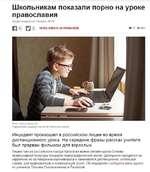 Школьникам показали порно на уроке православия КорреепондеHT.net, Сегодня, 09:30 J] о До ЧИТАТЬ НОВОСТЬ НА УКРАИНСКОМ Щ 27 о 8361 V mm т ¡к* & - А 4Ц ^1 4 Ш 4 Фото: mobcompany.info Порноролик увидело почти 90 пятиклассников Инцидент произошел в российском лицее во время дистанционного