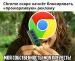 Chrome скоро начнёт блокировать «прожорливую» рекламу