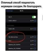 "Отличный способ пощекотать нервишки соседям. Не благодарите ^ SettingsWi-Fi Г 1 Wi-Fi \/ Kakoi-wifi2.4й ""9"" (I) MY NETWORKS Kakoi-wififl ^ © NETWORKS 0 5G облучательfl ^ © fl <? © Beeline_2G_F247F4fl ^ © Beeline_2G_F33646fl ^ ©"