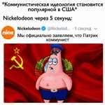 коммунистическая идеология становится популярной в США* Nickelodeon через 5 секунд: Nickelodeon 9 @Nickelod... - 5 секунд V Мы официально заявляем, что Патрик коммунист А