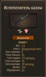 Испепелитель казны Двуручное 226680® Вес: 1.6 Класс: Двуручный меч Ранг оружия: 6 Темп взмаха: 95 Сила удара: из режущ. Темп выпада: 95 Сила выпада: 39 колющ. Длина: 129 Обращение: 85