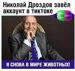 Николай Дроздов завёл аккаунт в тиктоке