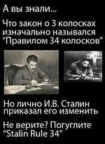 """А вы знали... Что закон о 3 колосках изначально назывался """"Правилом 34 колосков"""" Но лично И.В. Сталин приказал его изменить Не верите? Погуглите """"Stalin Rule 34"""""""