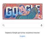 Сервисы Google доступны на разных языках: English