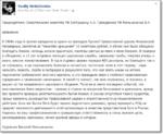 """r- Vasiliy Melnichenko Saturday at 12:05pm near Omsk, Russia ■ ^ Председателю Следственного комитета РФ Бастрыкину А.И. Гражданина РФ Мельниченко В.А. заявление В 1988м году я принял крещение в одном из приходов Русской Православной церкви Московской патриархии, заплатив за """"таинство крещения"""""""