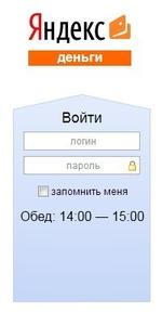 Яндексй деньги Войти логин пароль А запомнить меня Обед: 14:00 — 15:00