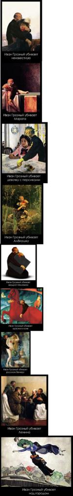 Иван Грозный убивает квадрат Малевича