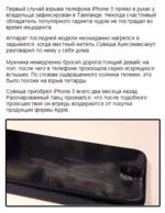 Первый случай взрыва телефона iPhone 5 прямо в руках у владельца зафиксирован в Таиланде Некогда счастливый обладатель популярного гаджета чудом не пострадал во время инцидента Аппарат последней модели неожиданно нагрелся и задымился, когда местный житель Сувиша Ауесомаксакул разговарил по нему у