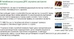 В Челябинске сотрудник ДПС случайно застрелил коллегу ЧЕЛЯБИНСК. 26 мая Б Челябинске дорожный инспектор погиб от рук коллеги, баловавшегося с оружием Как сообщает пресс-служба МВД России, инспектор полка ДПС перед сдачей дежурства в своем кабинете по неосторожности выстрелил из пистолета Макарова