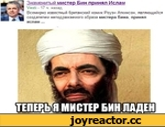 Знаменитый мистер Бин принял Ислам \Zesti -17 ч. назад Всемирно известный британский комик Роуэн Аткинсон являющийся создателем неподражаемого образа мистера Вина принял ислам ...